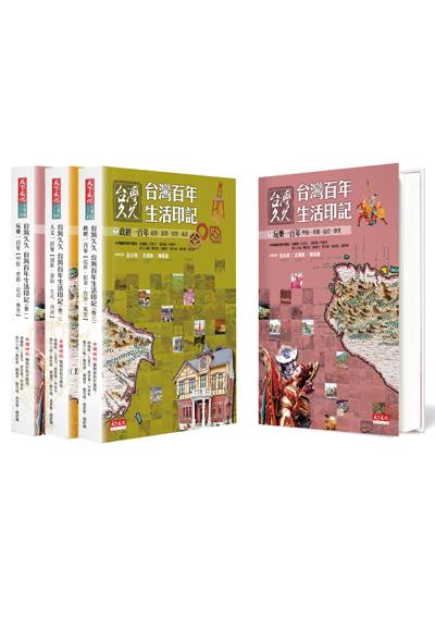 台灣久久:台灣百年生活印記【三冊合售】