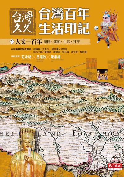 台灣久久─台灣百年生活印記:人文一百年