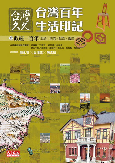台灣久久─台灣百年生活印記:政經一百年