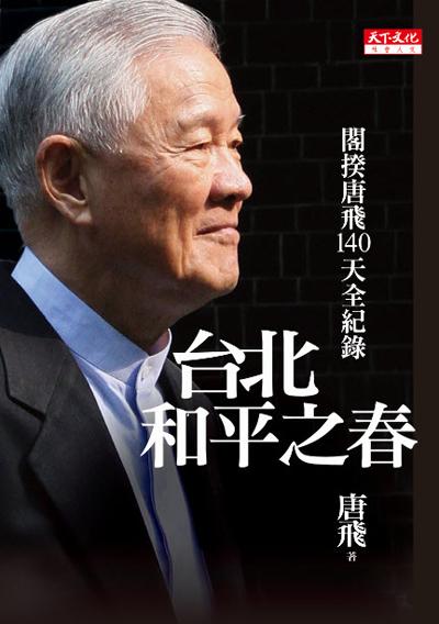 台北和平之春