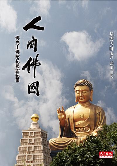 人間佛國:佛光山佛陀紀念館紀事(扉頁墨寶版)