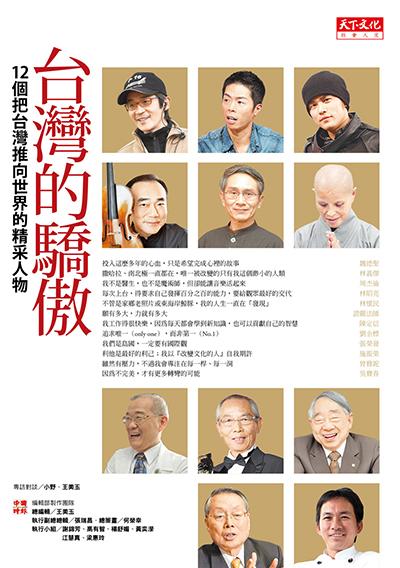 台灣的驕傲