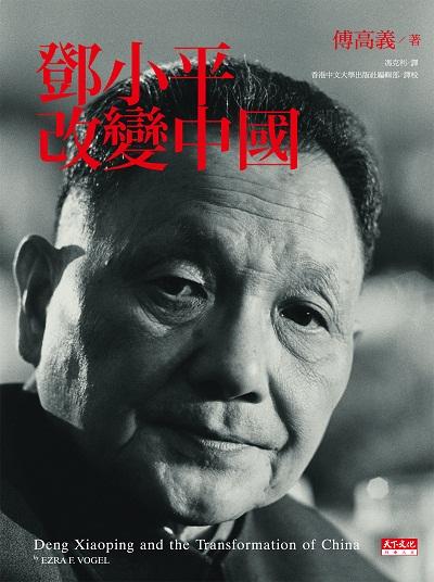 鄧小平改變中國