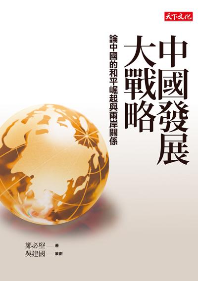 中國發展大戰略