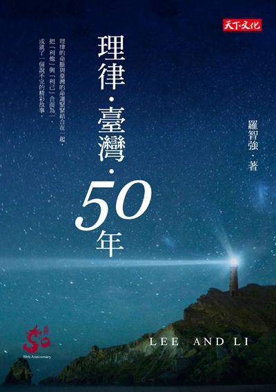 理律.臺灣.50年