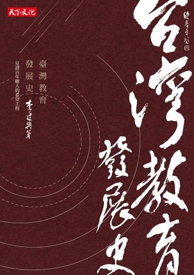 臺灣教育發展史