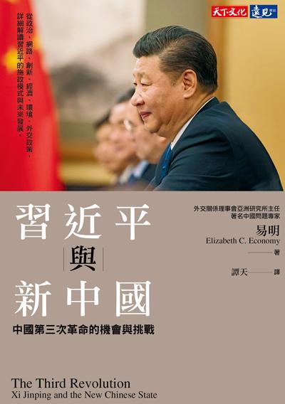 習近平與新中國
