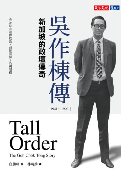 吳作棟傳(1941-1990)