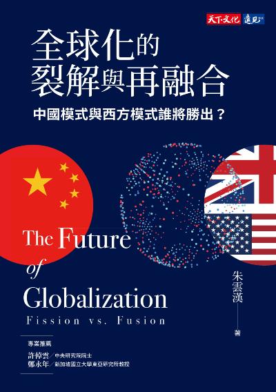 全球化的裂解與再融合