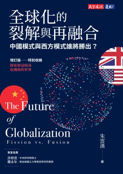 全球化的裂解與再融合(增訂版)