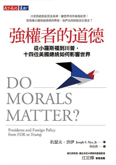 強權者的道德