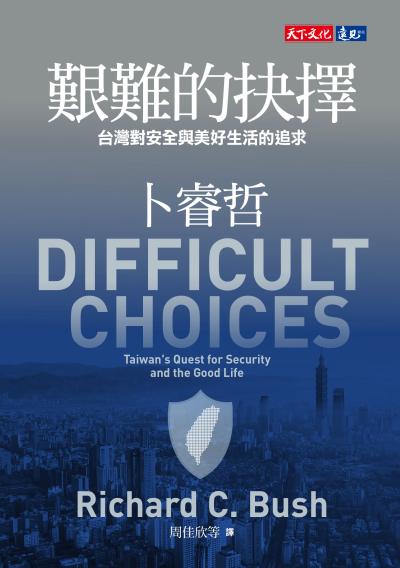 艱難的抉擇