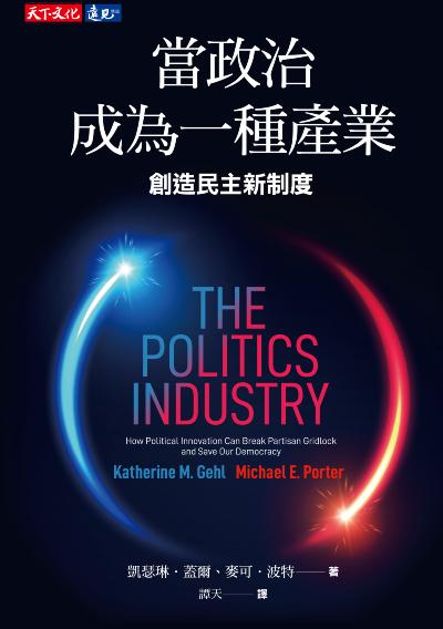 當政治成為一種產業:創造民主新制度