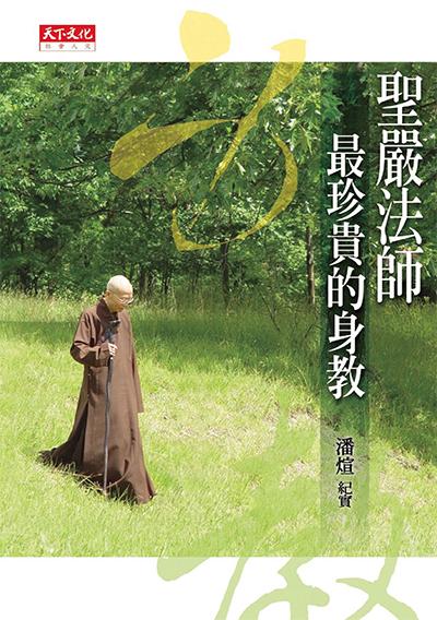 聖嚴法師  最珍貴的身教