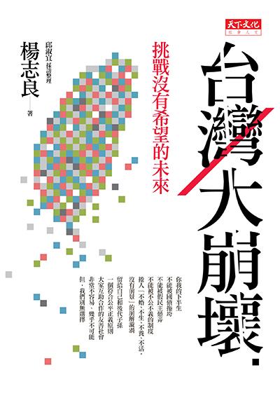 台灣大崩壞