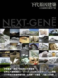 下代基因建築