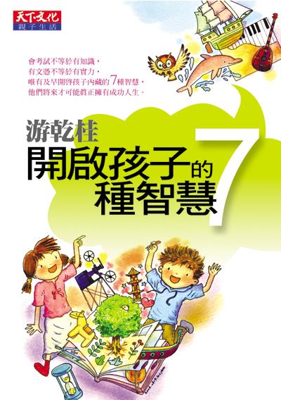 開啟孩子的7種智慧