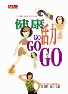健康活力GO GO GO+錄影帶
