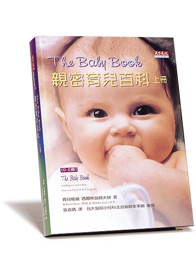 The Baby Book 親密育兒百科  上冊