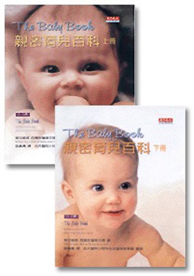 The Baby Book親密育兒百科套書(上+下)