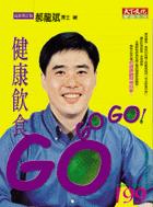 健康飲食GO GO GO!(新版)
