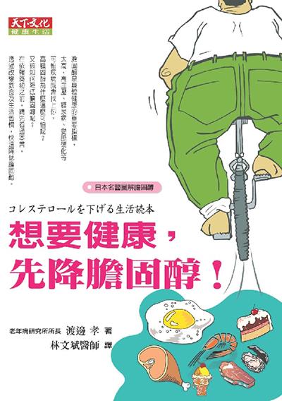 想要健康,先降膽固醇!