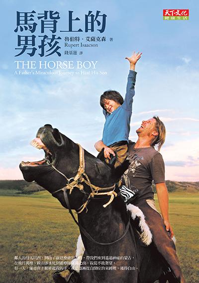 馬背上的男孩