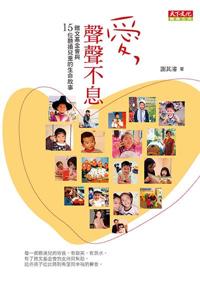 愛,聲聲不息:雅文基金會與15位聽損兒童的生命故事