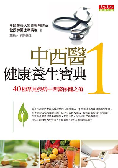 中西醫健康養生寶典1