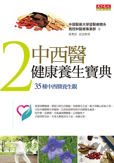 中西醫健康養生寶典2