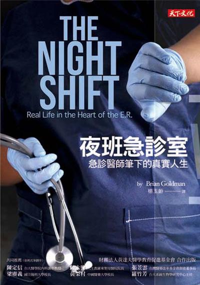 夜班急診室