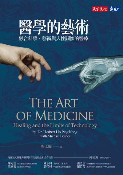 醫學的藝術