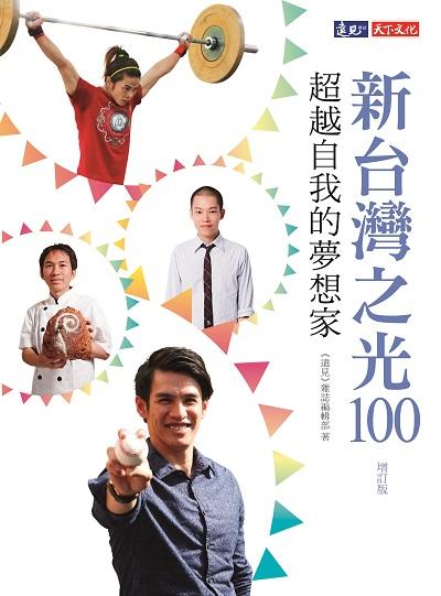 新台灣之光100增訂版