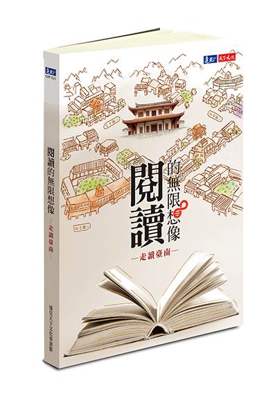 閱讀的無限想像——走讀臺南