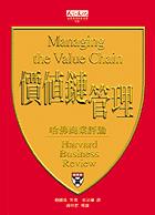 價值鏈管理