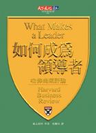 如何成為領導者