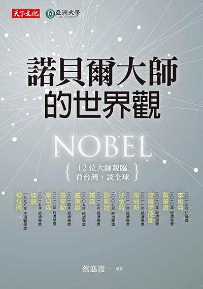 諾貝爾大師的世界觀