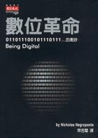 數位革命(修訂版)