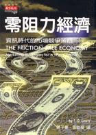 零阻力經濟