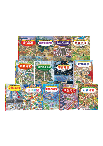 知識大迷宮1-13冊套書