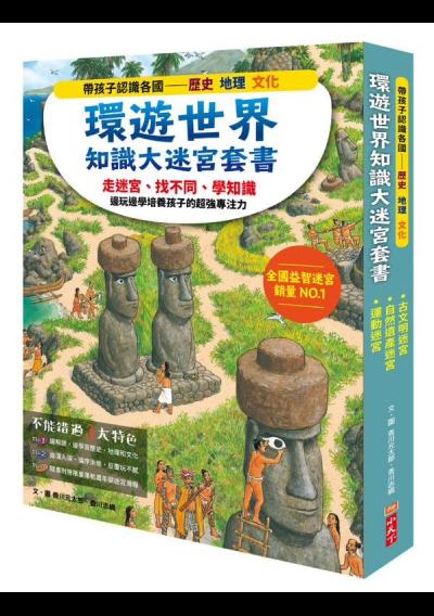 環遊世界知識大迷宮套書:帶孩子認識各國的歷史、地理、文化