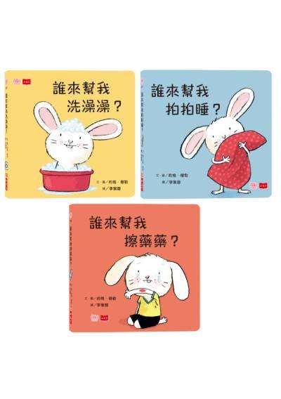 小寶貝的第一套生活常規學習書:洗澡澡、拍拍睡、擦藥藥(硬頁幼幼書)