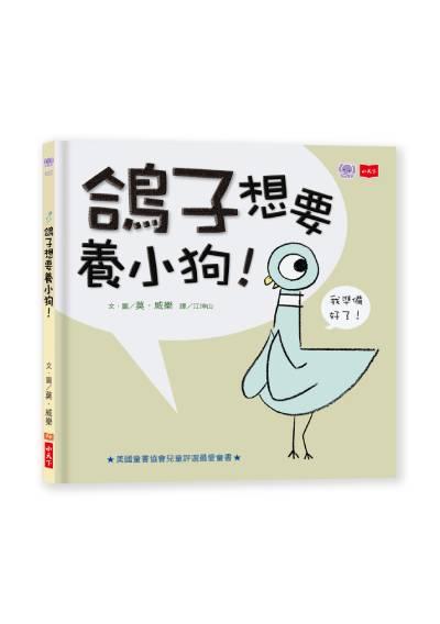 淘氣小鴿子:鴿子想要養小狗!