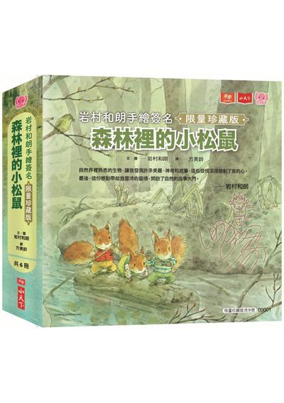 森林裡的小松鼠:岩村和朗手繪簽名限量珍藏版(全套六冊)