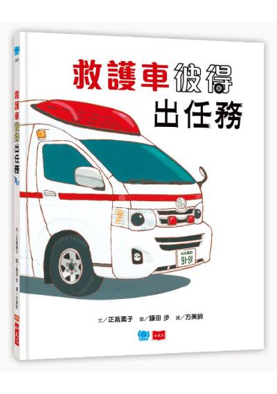 救護車彼得出任務