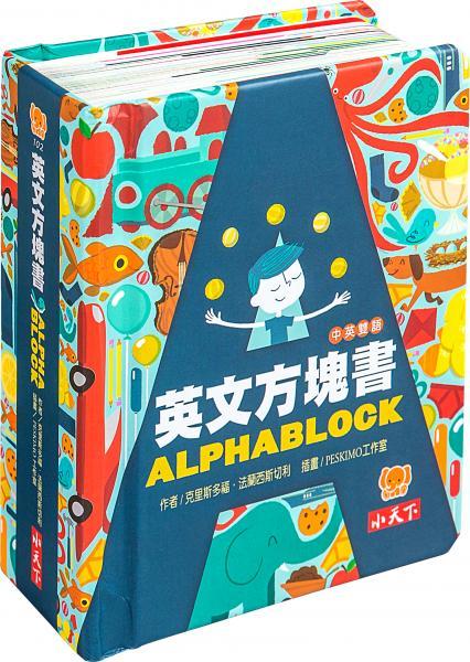英文方塊書