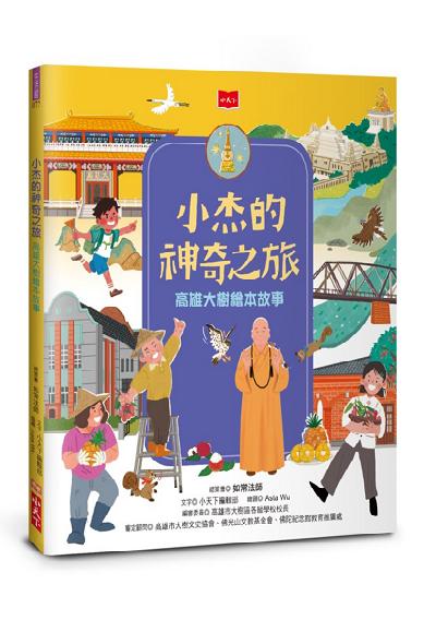 小杰的神奇之旅:高雄大樹繪本故事