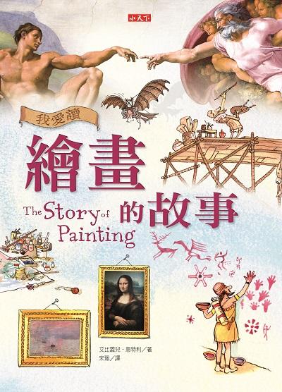 我愛讀繪畫的故事