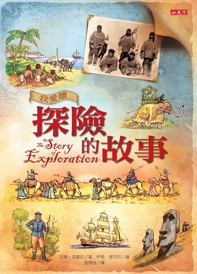 我愛讀探險的故事