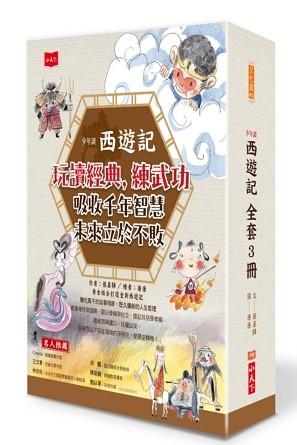 少年讀西遊記(全套3冊)(預計9/14出貨)